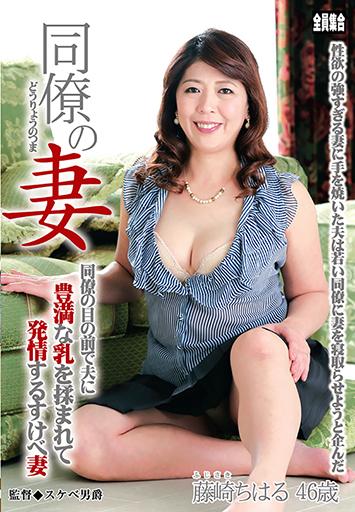 同僚の妻 同僚の目の前で夫に豊満な乳を揉まれて発情するすけべ妻 TANK-17