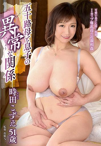 五十路母と息子の異常な関係 時田こずえ TOEN-16
