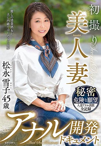 初撮り美人妻 アナル開発ドキュメント 松永雪子45歳 TOEN-21