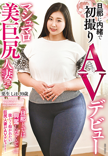 旦那に内緒で初撮りAVデビュー マシュマロ美巨尻人妻・栗生しほ 39歳 TOEN-36