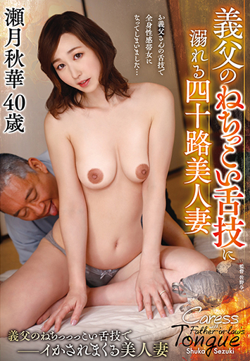義父のねちっこい舌技に溺れる四十路美人妻 瀬月秋華40歳 TOEN-39