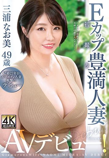 三浦なお美 49歳 初撮りEカップ豊満人妻AVデビュー! TOEN-51