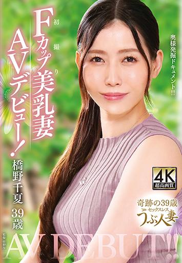 橋野千夏 39歳 初撮りFカップ美乳妻AVデビュー! TOEN-53