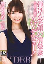 加納京香 41歳 弾ける笑顔の清楚妻 旦那に内緒で初撮りAVデビュー!