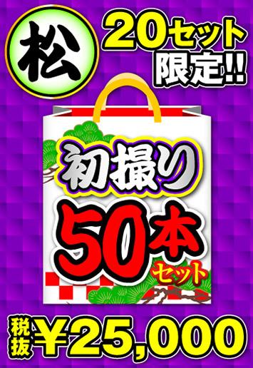 【松】初撮り50本セット 20セット限定! tok815