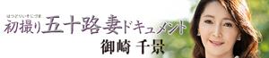 初撮り五十路妻ドキュメント 御崎千景 /2020年10月22日発売