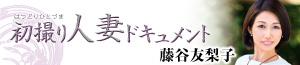 初撮り人妻ドキュメント 藤谷友梨子 /2021年4月22日発売