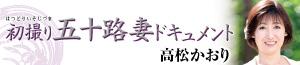 初撮り五十路妻ドキュメント 高松かおり /2021年5月20日発売
