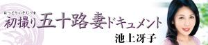 初撮り五十路妻ドキュメント 池上冴子 /2021年6月17日発売
