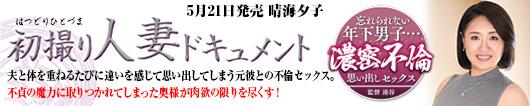 初撮り人妻ドキュメント 晴海夕子/2020年5月21日発売