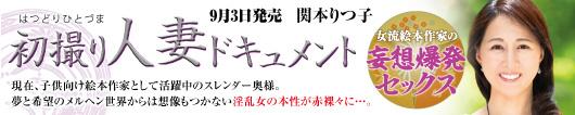 初撮り人妻ドキュメント 関本りつ子/2020年 9月3日発売
