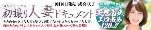 初撮り人妻ドキュメント 成宮咲子 /2020年 9月10日発売