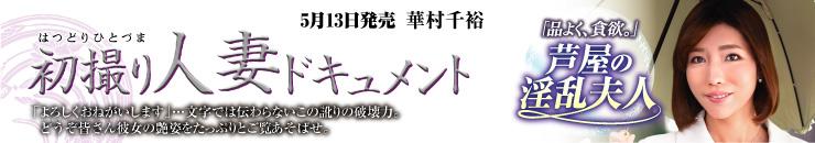 初撮り人妻ドキュメント 華村千裕/2021年 5月13日発売
