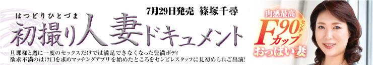 初撮り人妻ドキュメント 篠塚千尋/2021年 7月29日発売