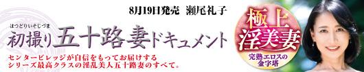 初撮り五十路妻ドキュメント 瀬尾礼子