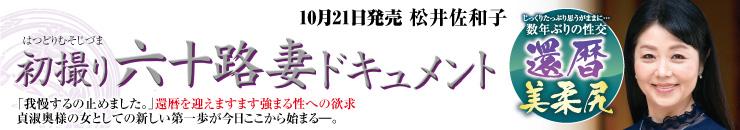 初撮り六十路妻ドキュメント 松井佐和子/2021年 10月21日発売