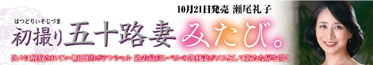 初撮り五十路妻、みたび。 瀬尾礼子/2021年 10月21日発売