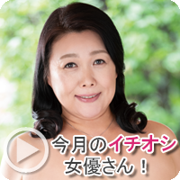 今月のイチオシ女優さん!