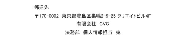有限会社CVC 郵送先住所
